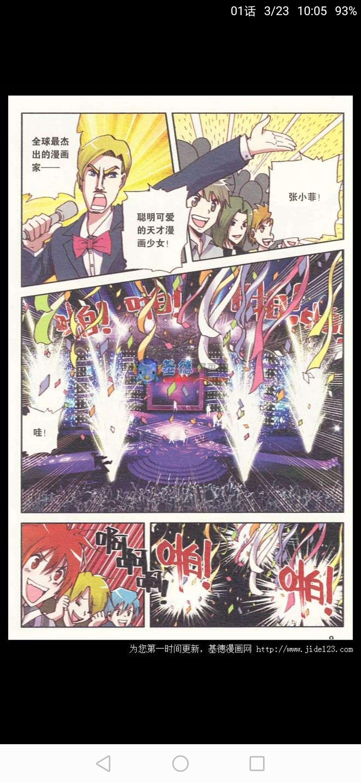 【漫画】暴走邻家【已完】