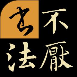 【资源分享】不厌书法 V42.0
