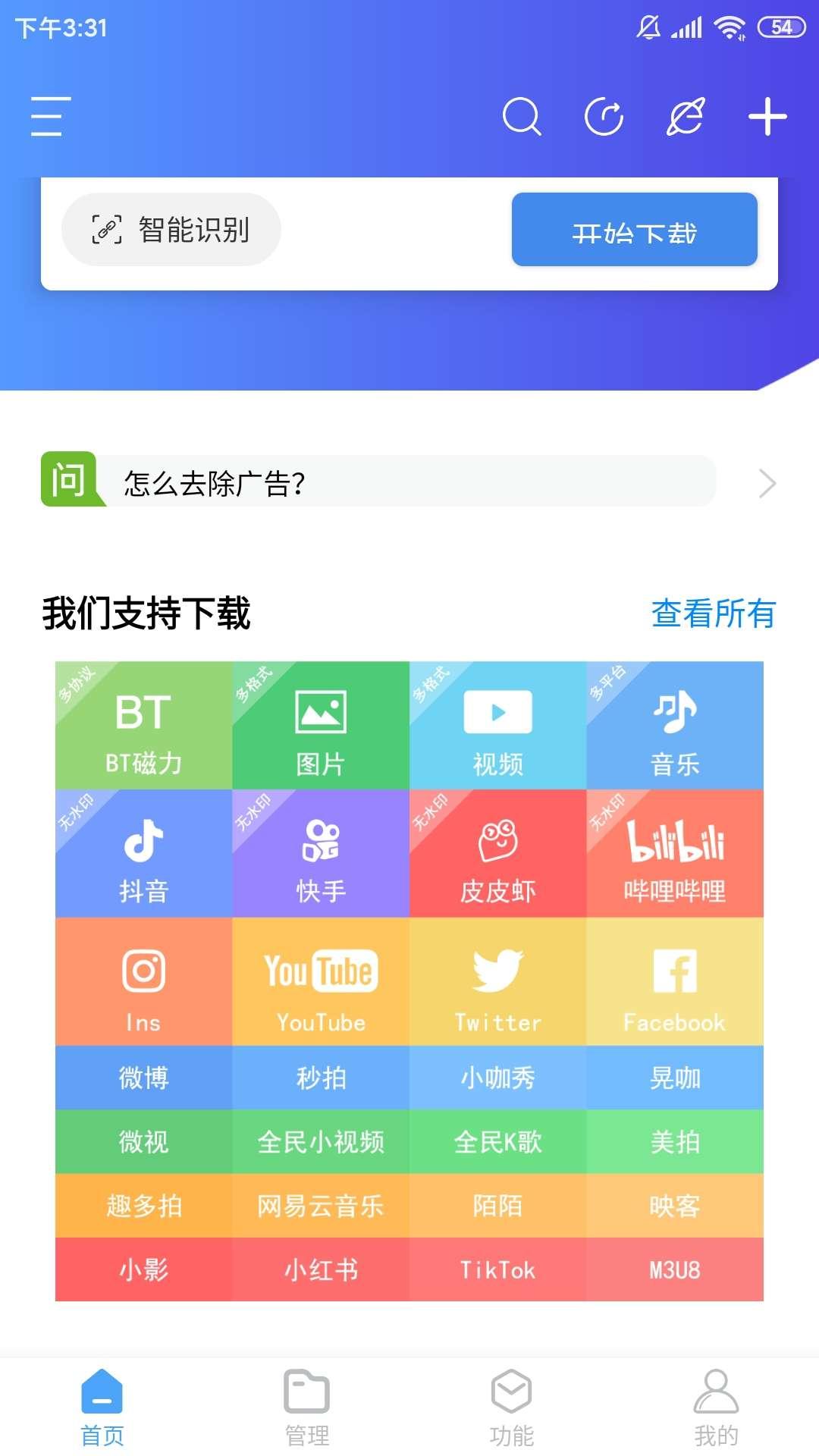 【分享】域.下载器v1.1.1 万能下载随心所欲