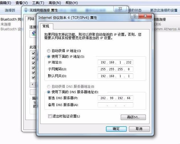 电脑教程之更改IP地址