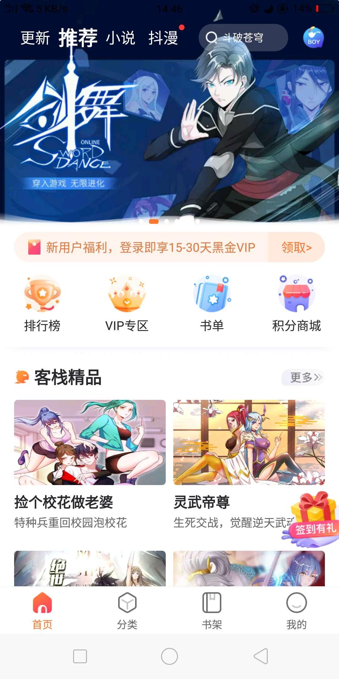 【分享】漫客栈(免登录,永久VIP,全部漫画一律白嫖)