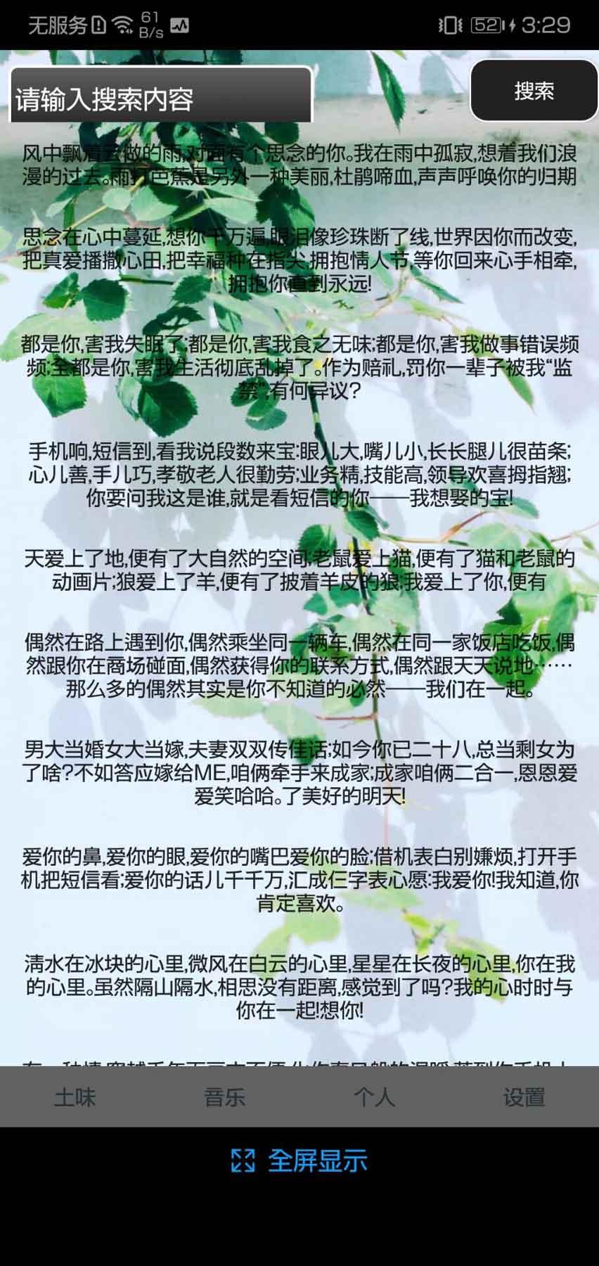 【资源分享】情话小能手(成功一个僚机)-爱小助