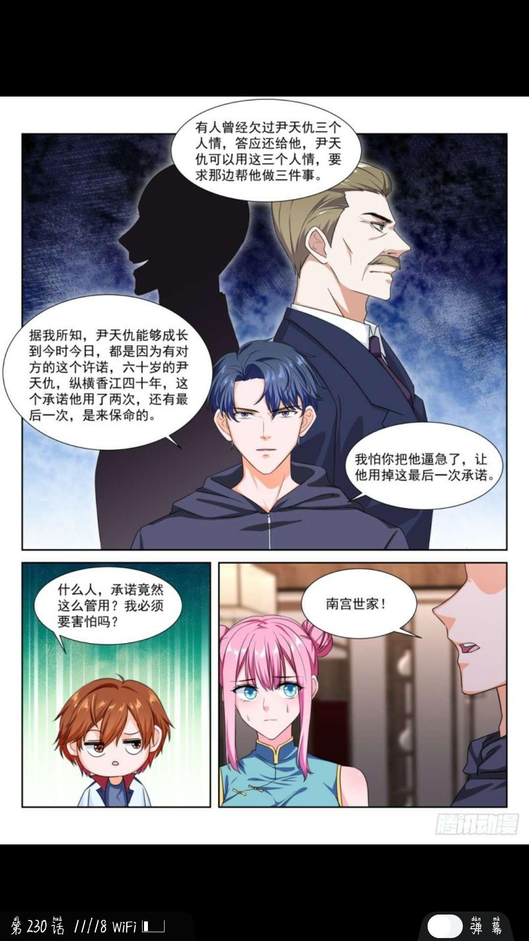【漫画更新】最强枭雄系统*