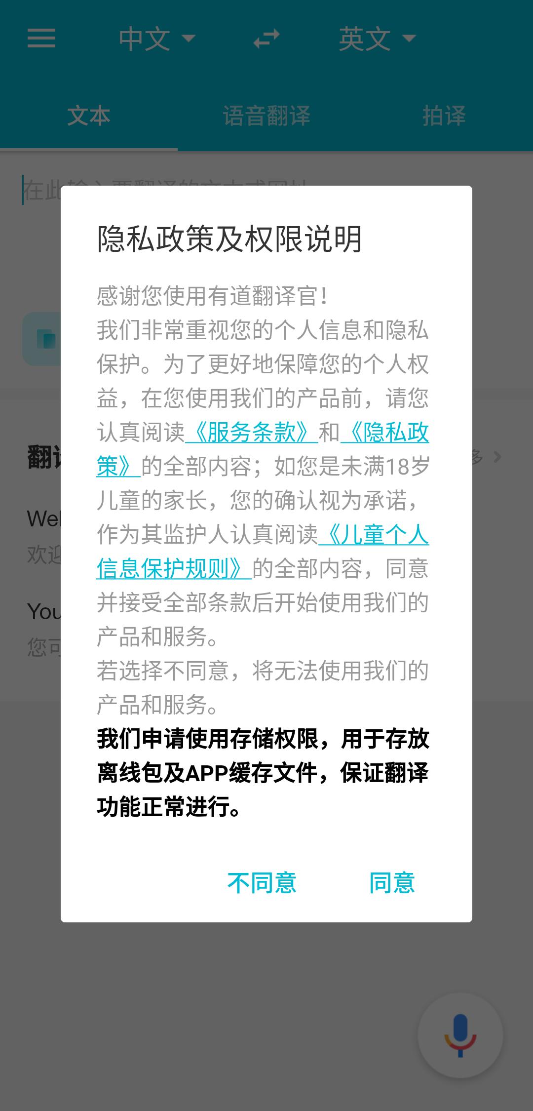 【分享】有道翻译官V3. 10. 2谷歌版 支持游戏翻译