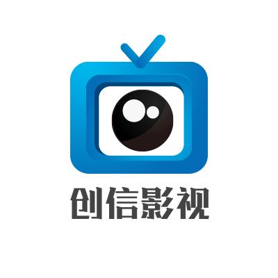 【分享】创信影视(1.0)