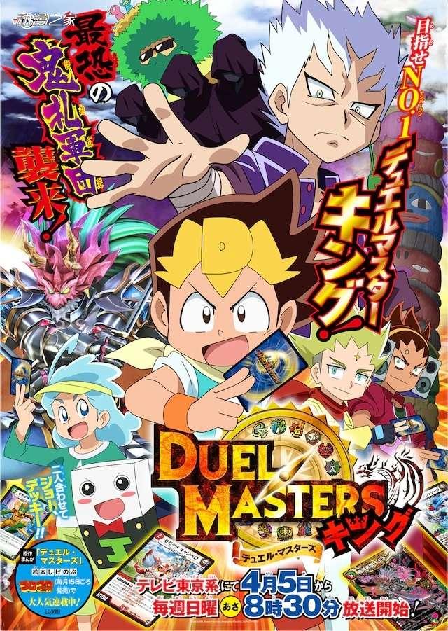 【资讯】动画《决斗大师 King》宣布延期播出(4月26日任务)