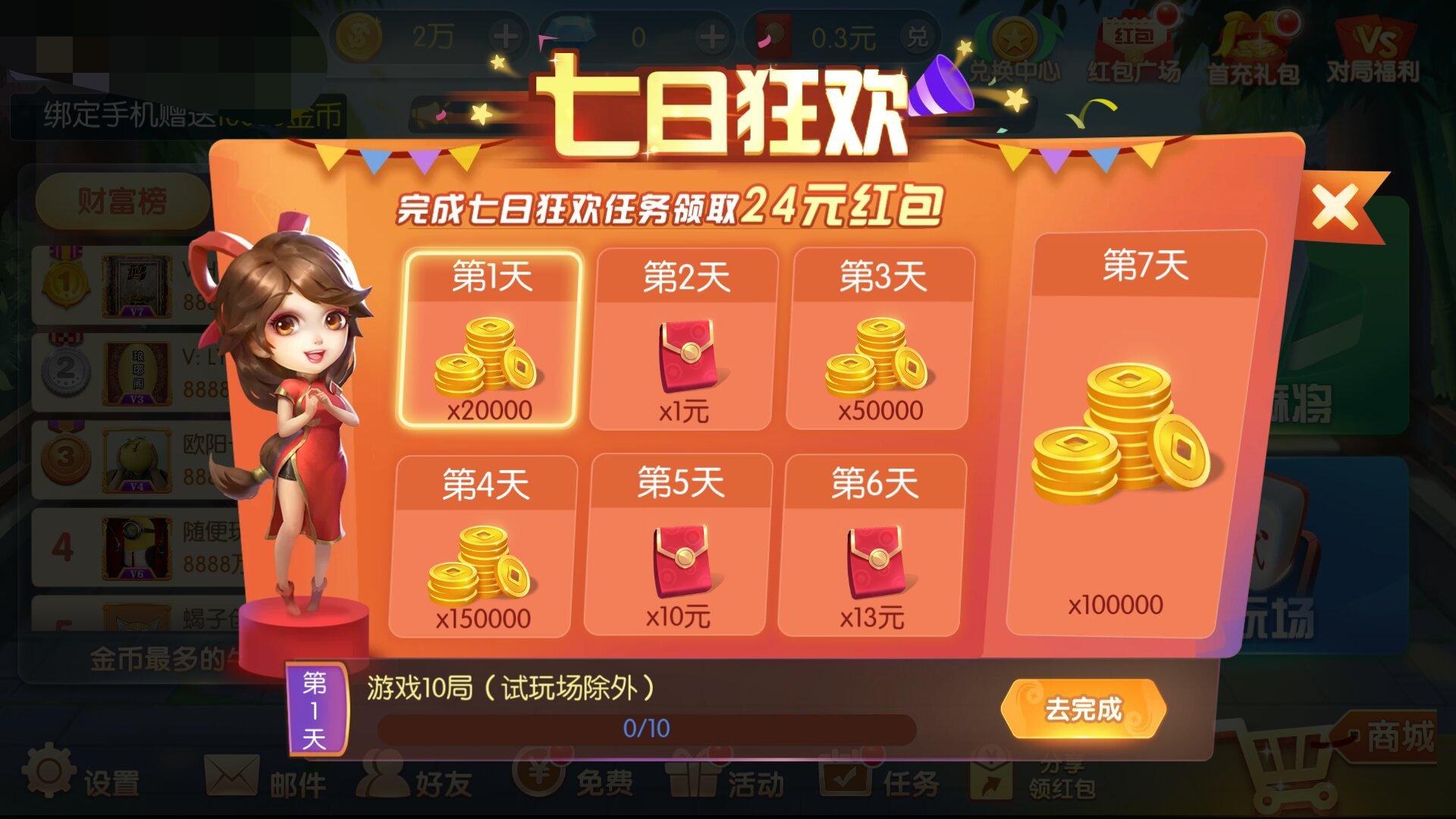 【现金红包】玩游戏撸最高24元微信红包秒到-www.im86.com