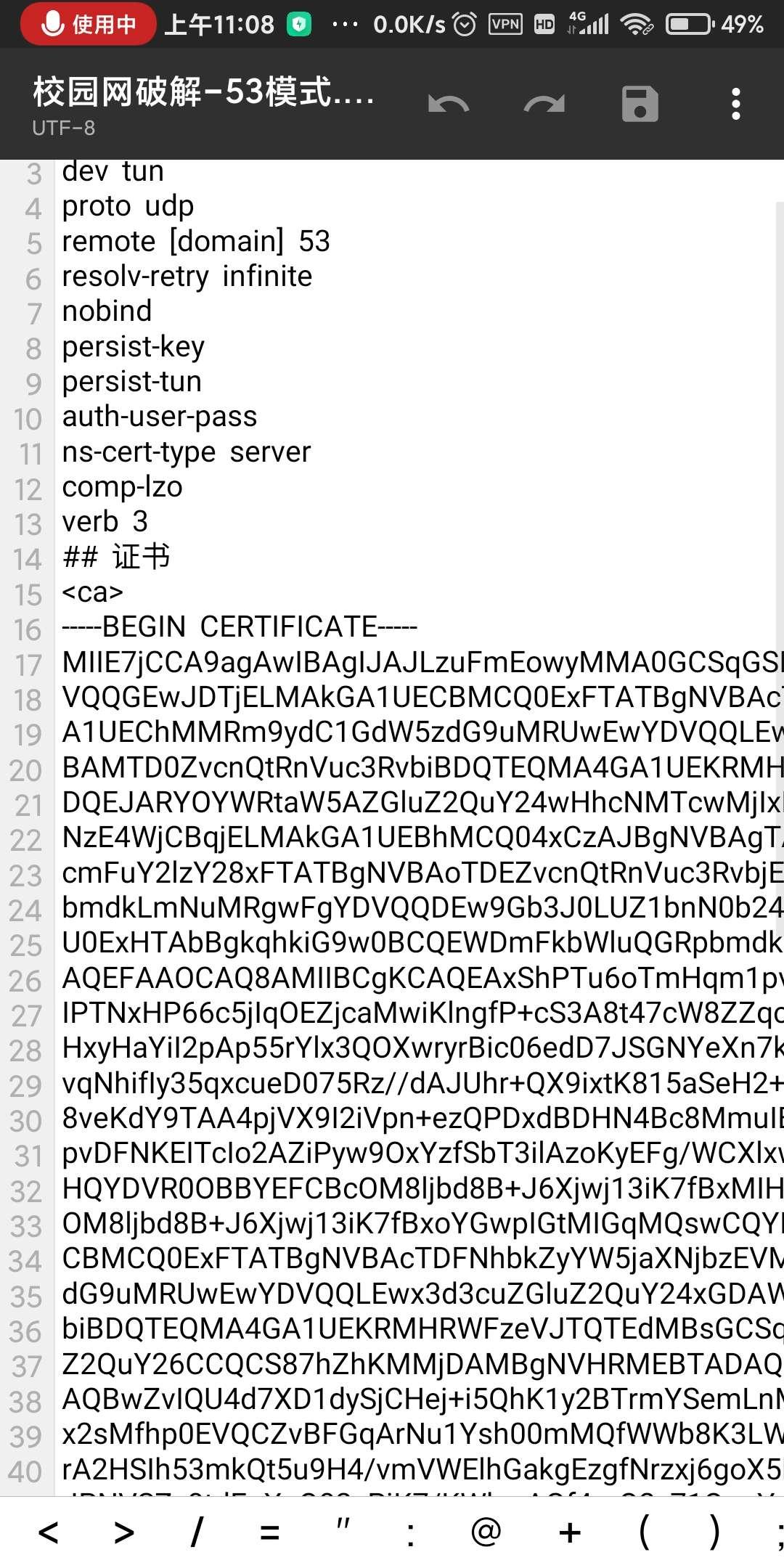 「教程」校园网破解线路(op线路)