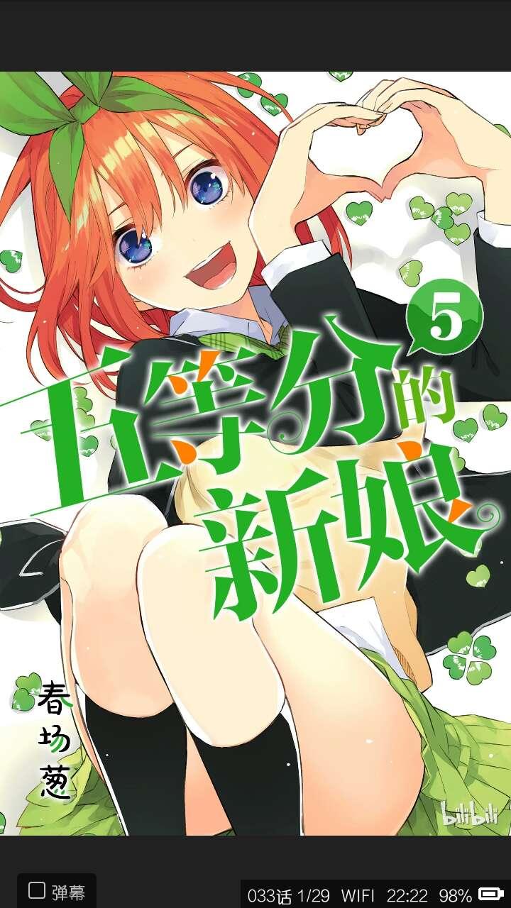 【漫画】五等分新娘,acg露出巨乳-小柚妹站