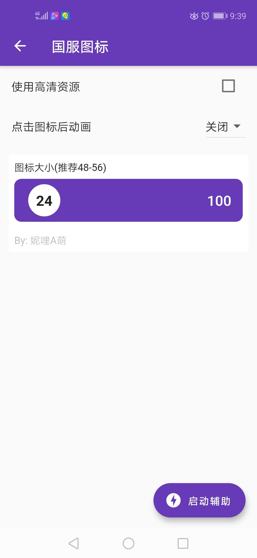 「分享」妮哩A萌2.0.45