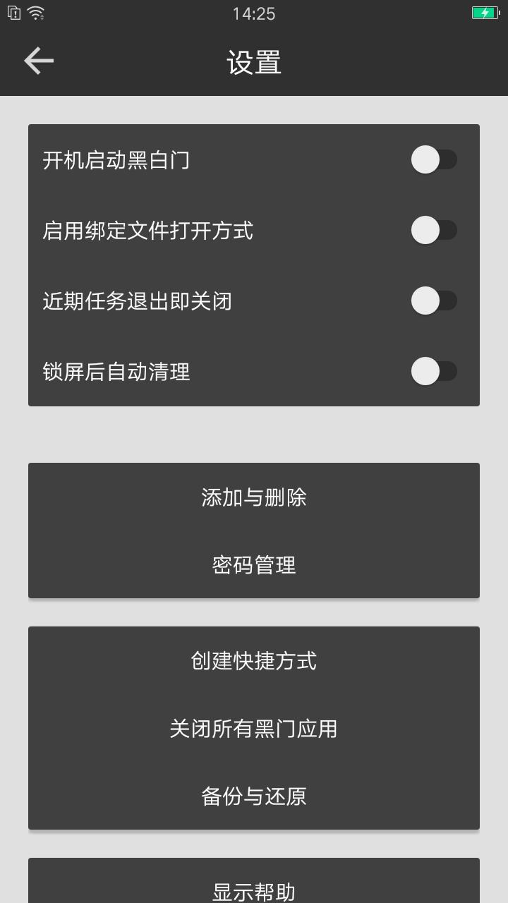 【资源分享】黑白门(冻结工具)-爱小助