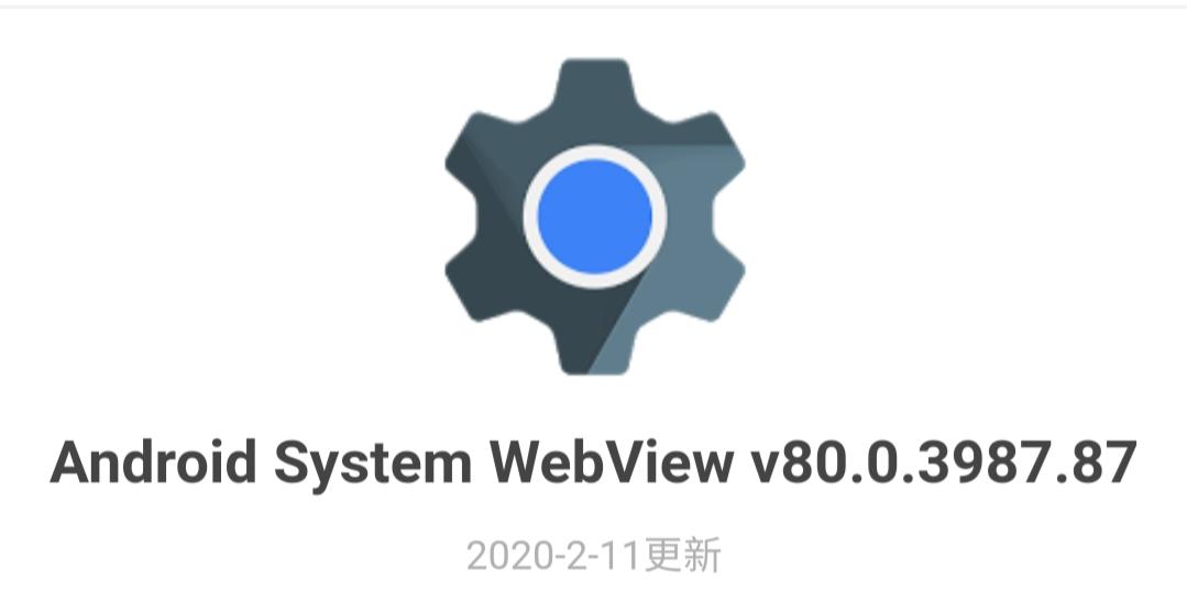 【分享】Android  System  WebView