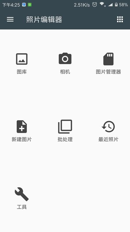【资源分享】照片编辑器(做图软件)-爱小助