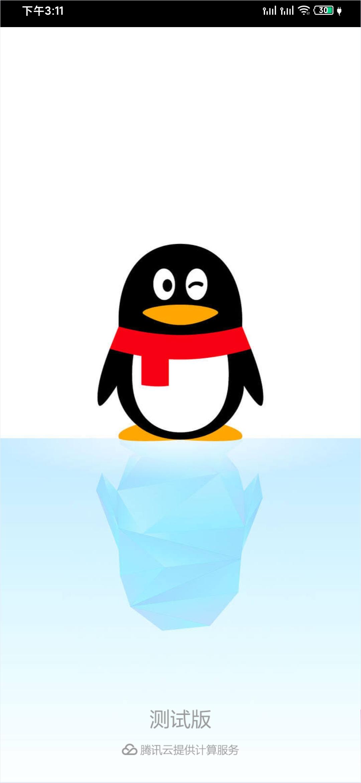 [软件分享]QQ最新版本8.2.8