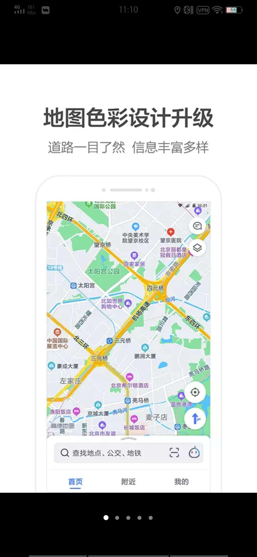 【分享】高德地图10.00.0去广告去推荐去毒瘤精简版