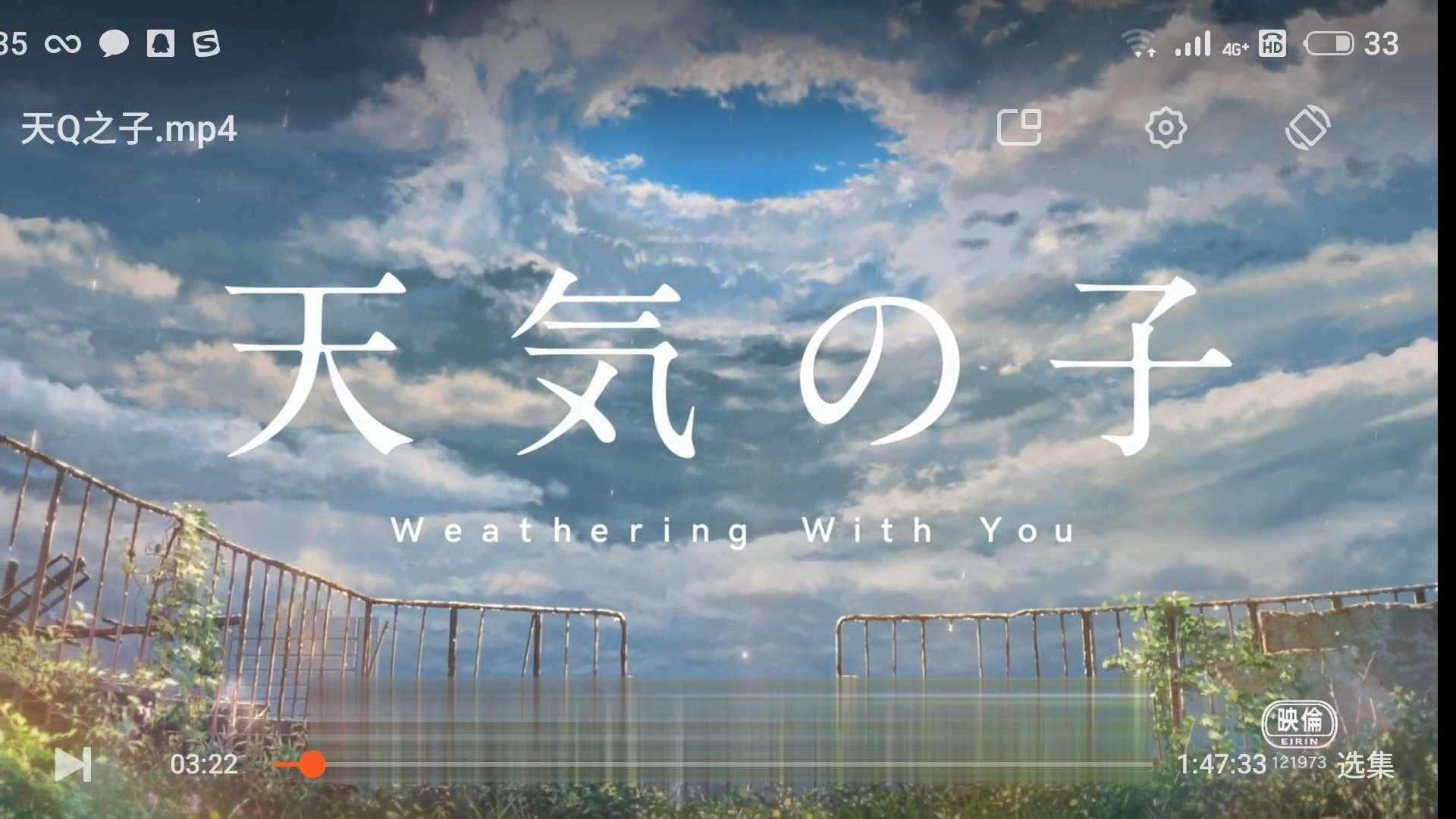 【动漫资源】天气之子(网络高清版本)类似于动漫1080p无字幕