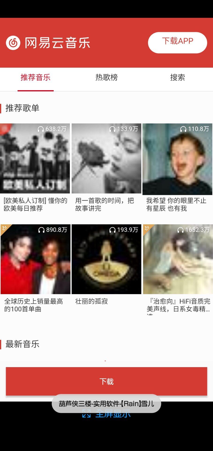 【爱软件更爱分享】网易云下载器(下载歌曲)-爱小助