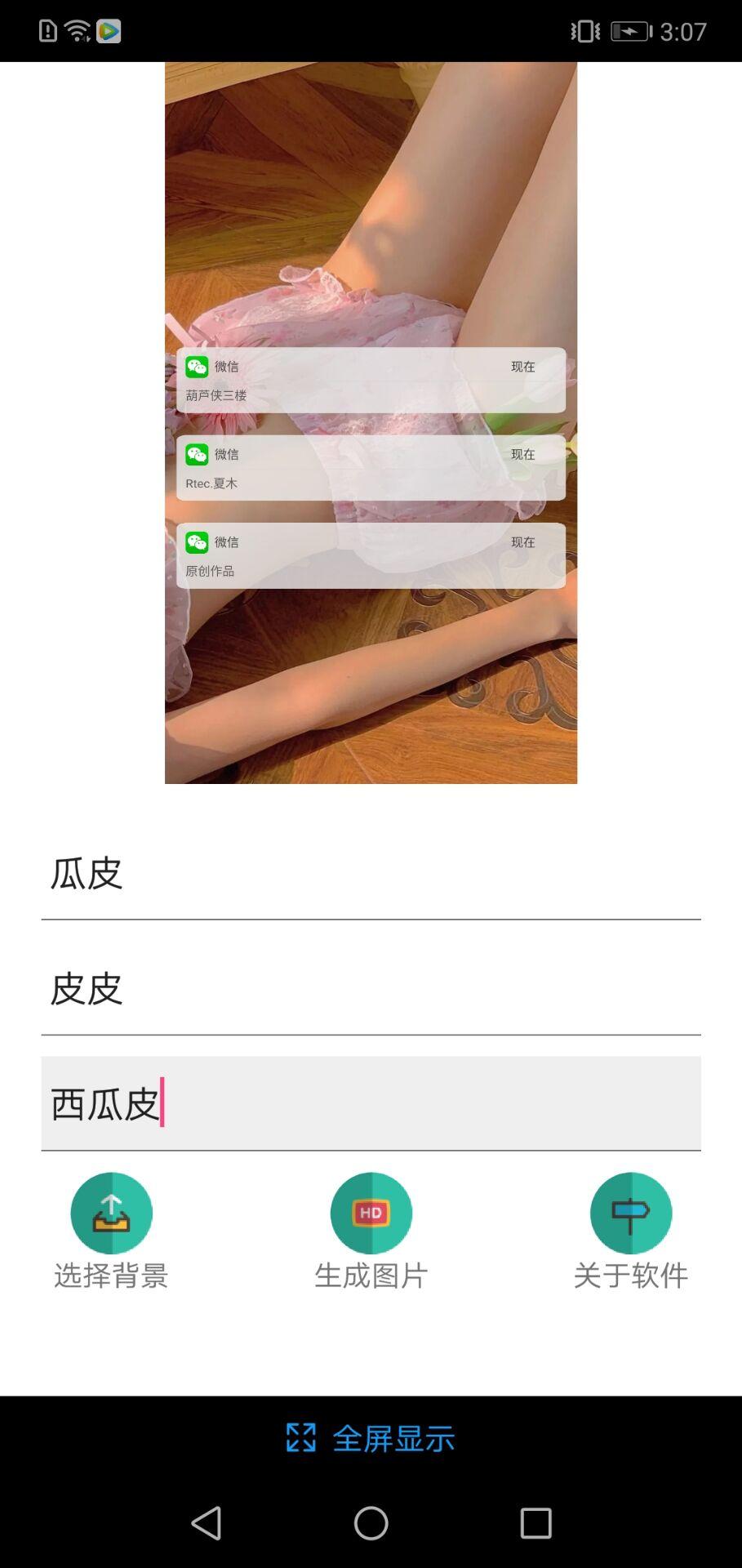【资源分享】信息壁纸生成(女朋友来消息了快看看)-爱小助