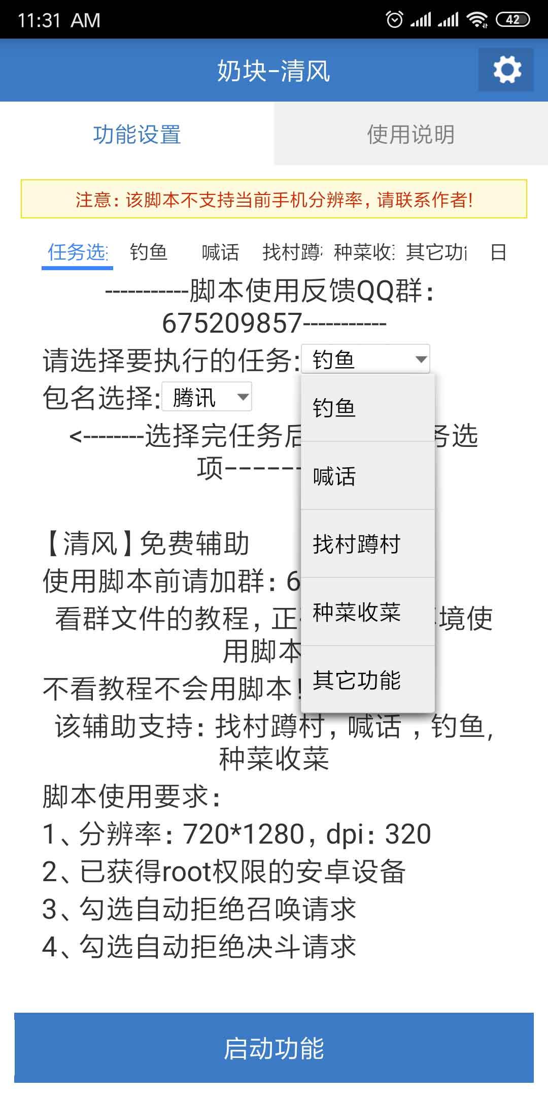 【爱软件更爱分享】芥子空间(挂机脚本)-爱小助