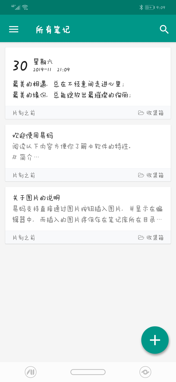 【分享】私人云笔记 2.2.0