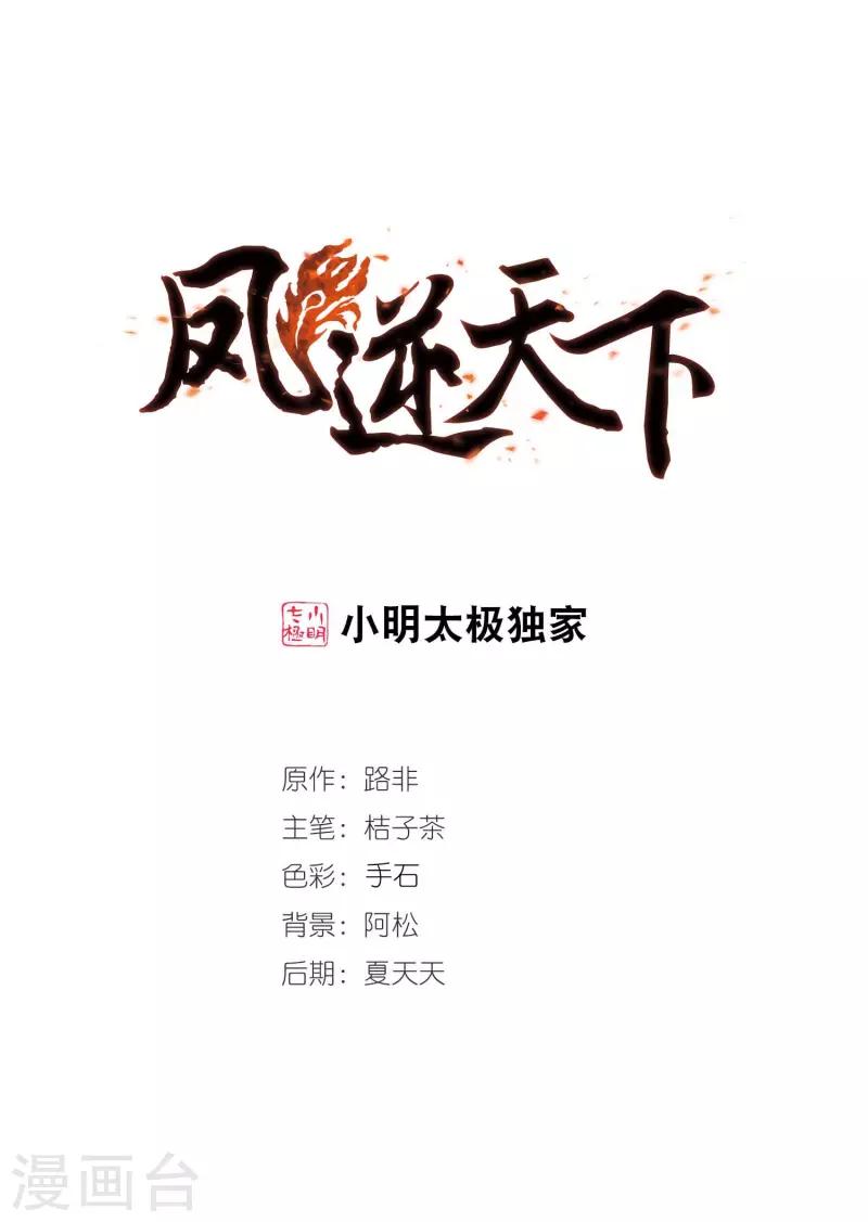 【漫画更新】凤逆天下最新话-小柚妹站