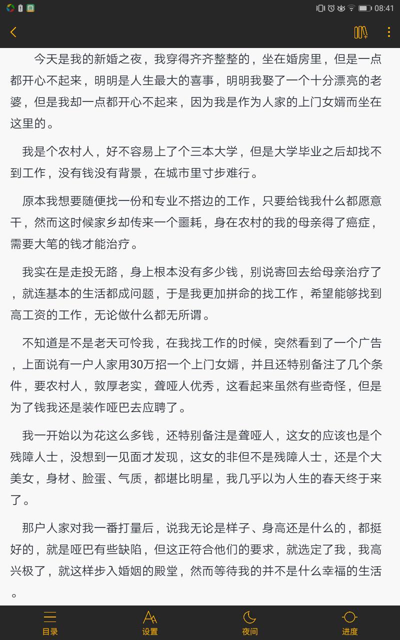 【血羽原创】橘子小说_V2.0-www.im86.com