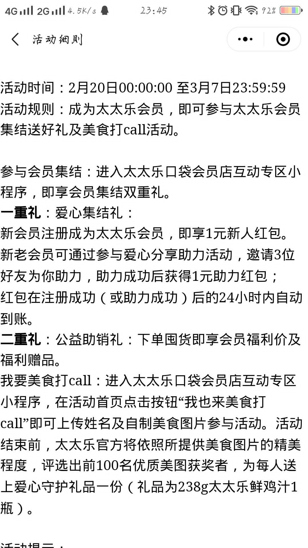 线报-「现金红包」太太乐新人注册享1元红包