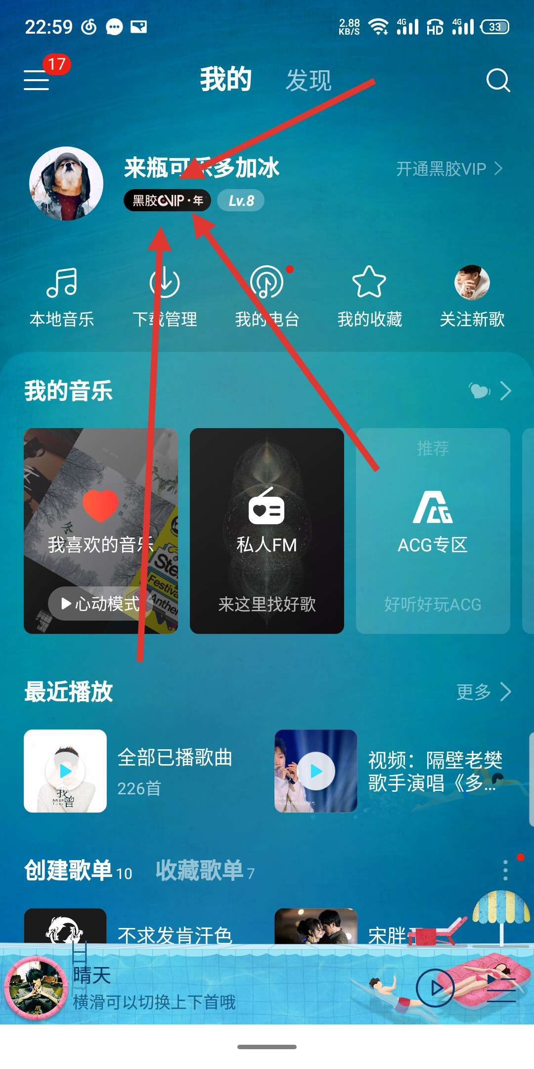 【分享】网易云_黑椒终极版_999.99.9破解黑椒会员功能