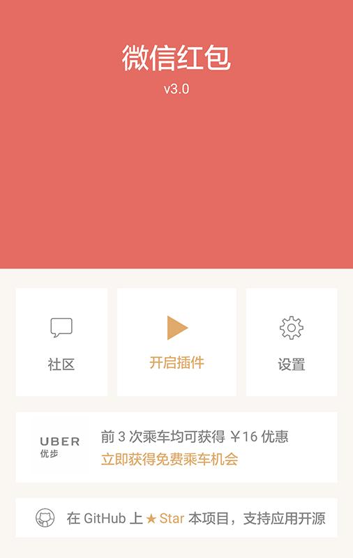微信抢红包(全自动抢红包)