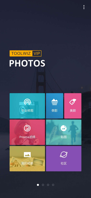 安卓toolwiz photos修图工具