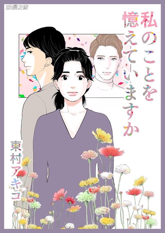 【资讯】东村明子新作漫画《还记得我吗》开始连载