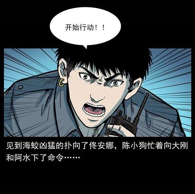 【漫画更新】幽冥诡匠 第245话 《斗阎王》