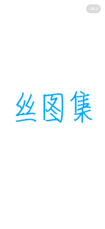 【软件分享】丝图集1.0高清版