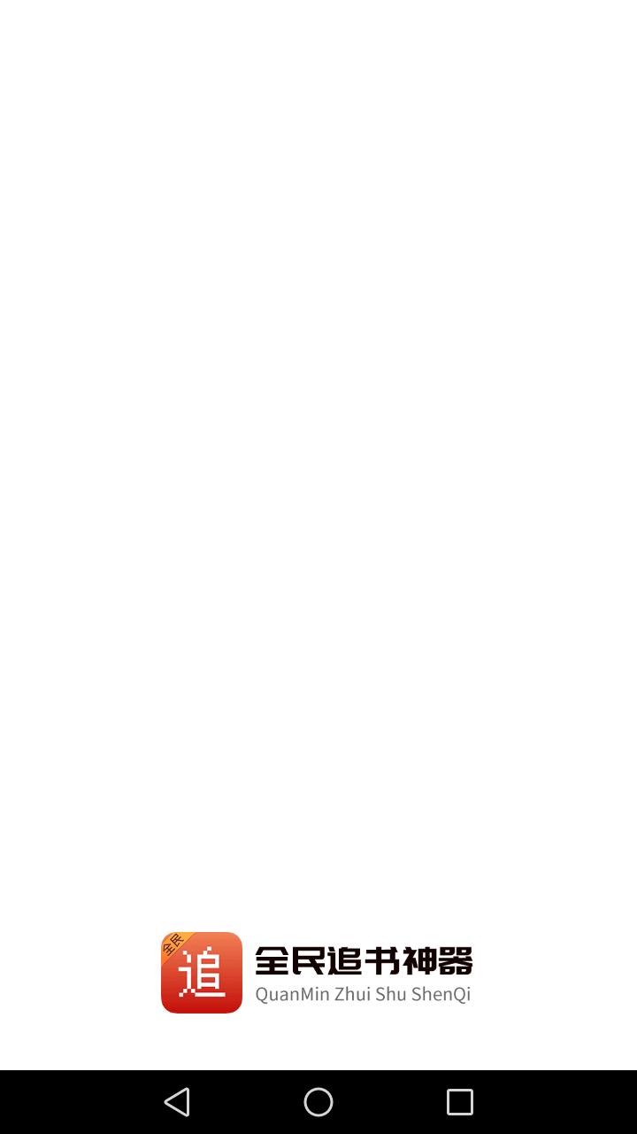 【资源分享】全民追书神器(去广版)v1.4.0.726免费小说
