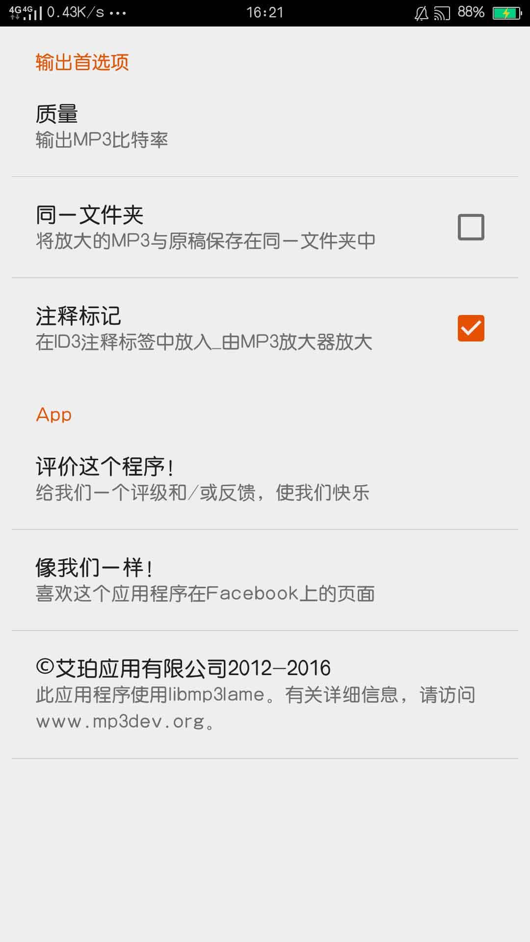 【分享】 MP3放大器2.1.6