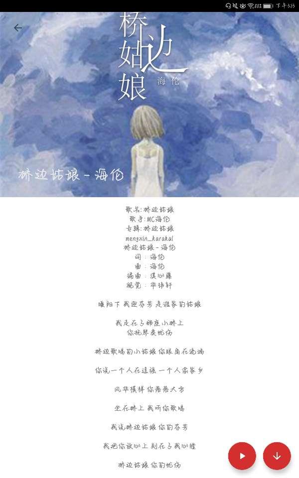 【考核】QMD(无广告纯净版音乐下载器)1.4.9