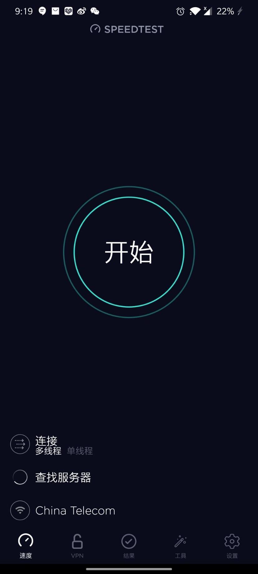 【资源分享】Speedtest_v4.5.5高级版专业网速测试