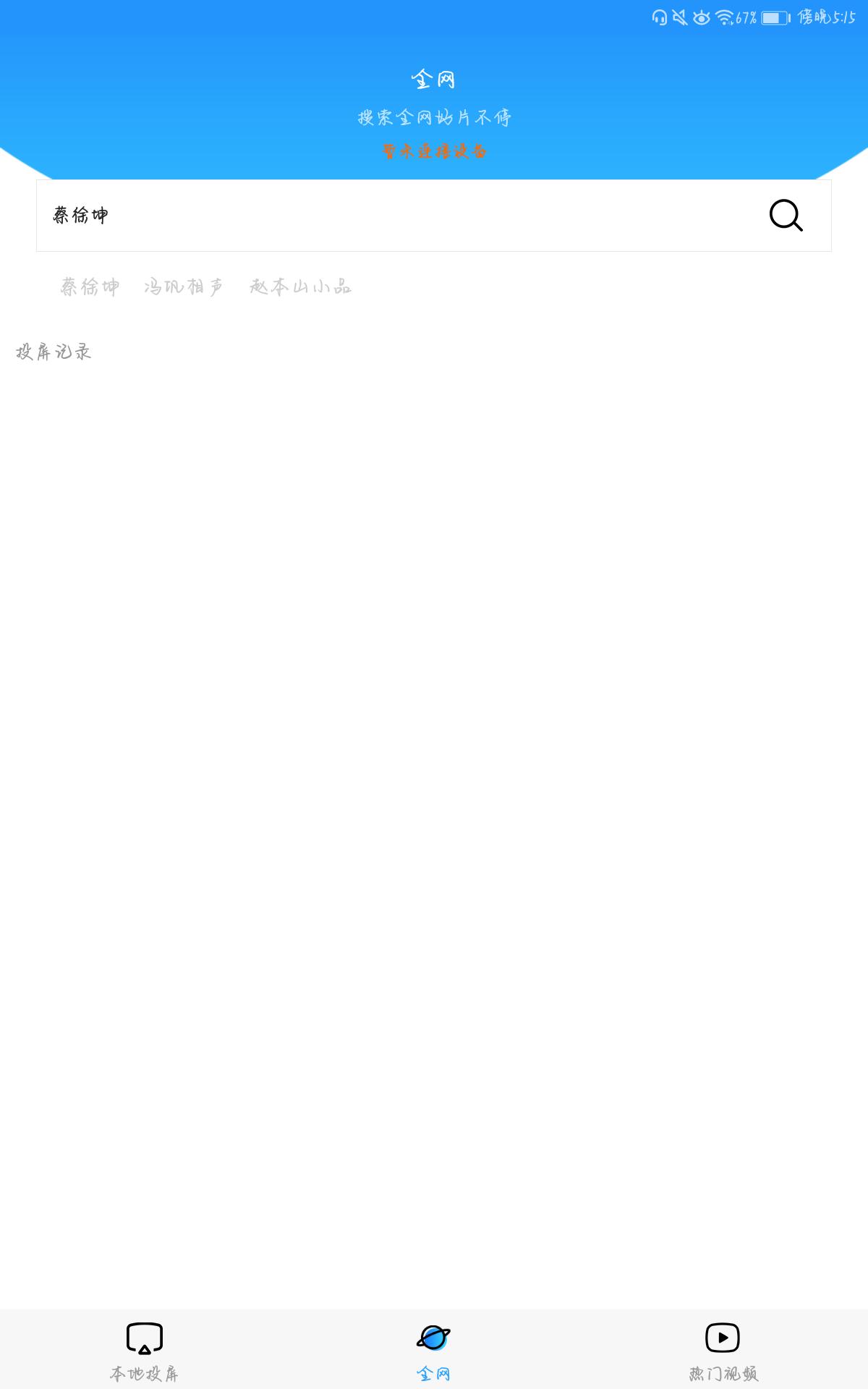 线报-「考核」手机投屏电视v9.9.9