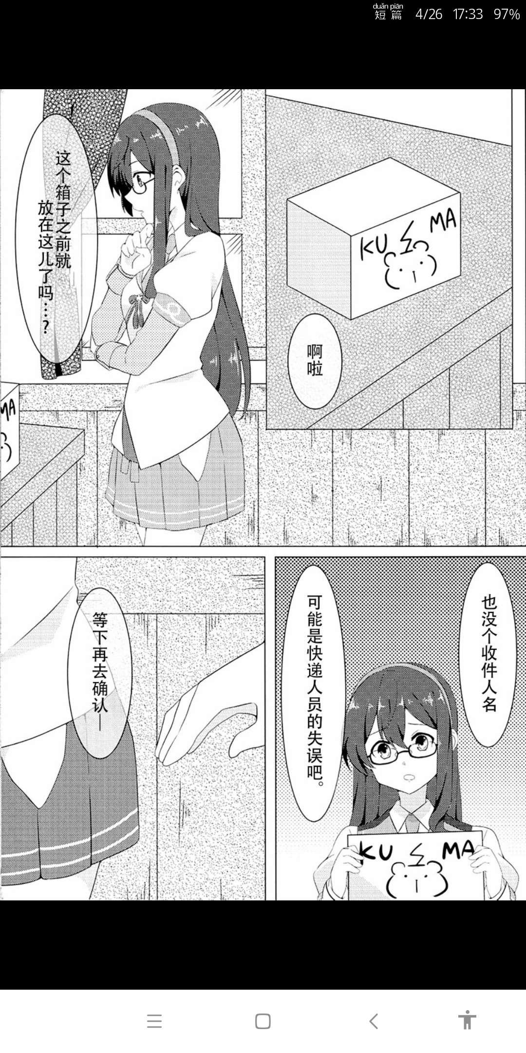 【漫画】提督和不可思议之箱