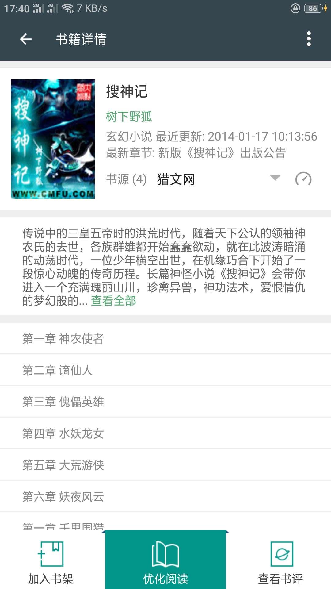 【资源分享】安卓搜书大师v20.5绿化版无广告!