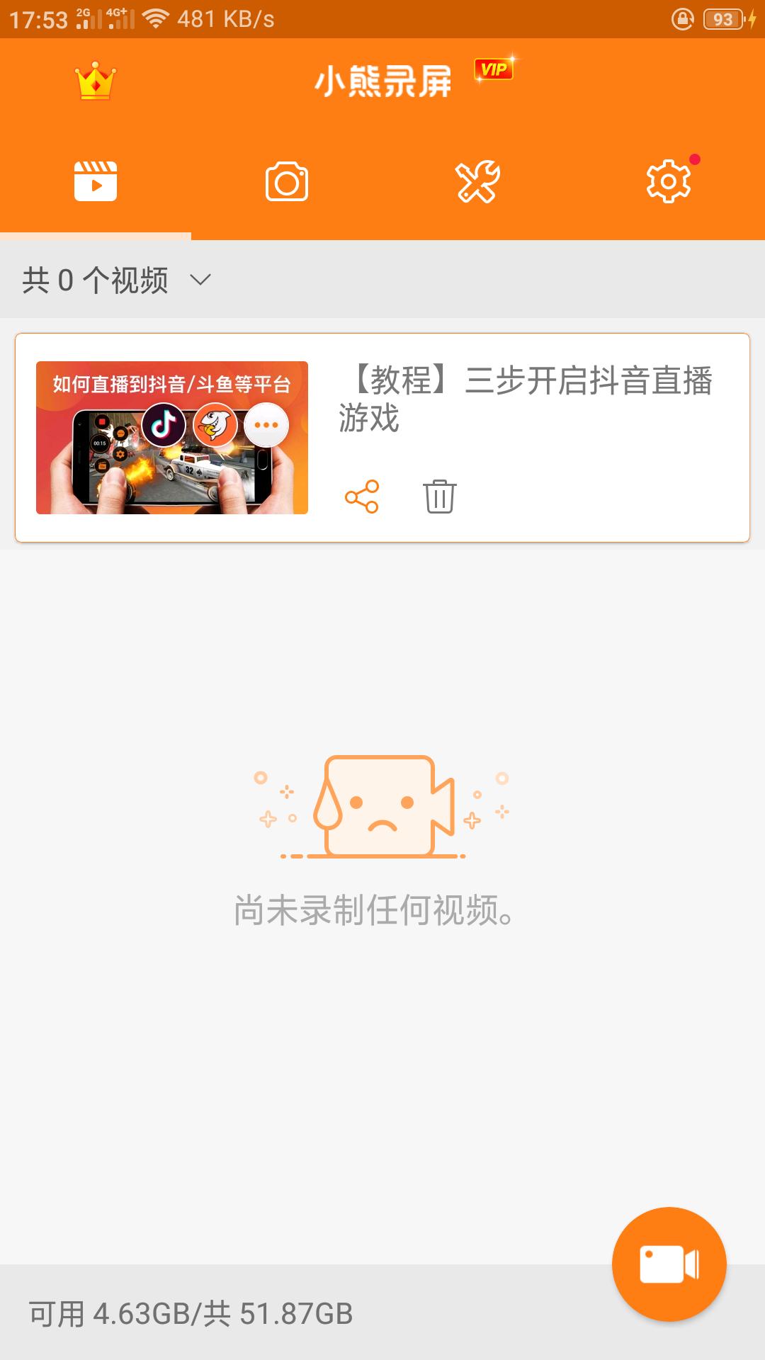 【分享】安卓小熊录屏绿化版无广告免登陆-爱小助