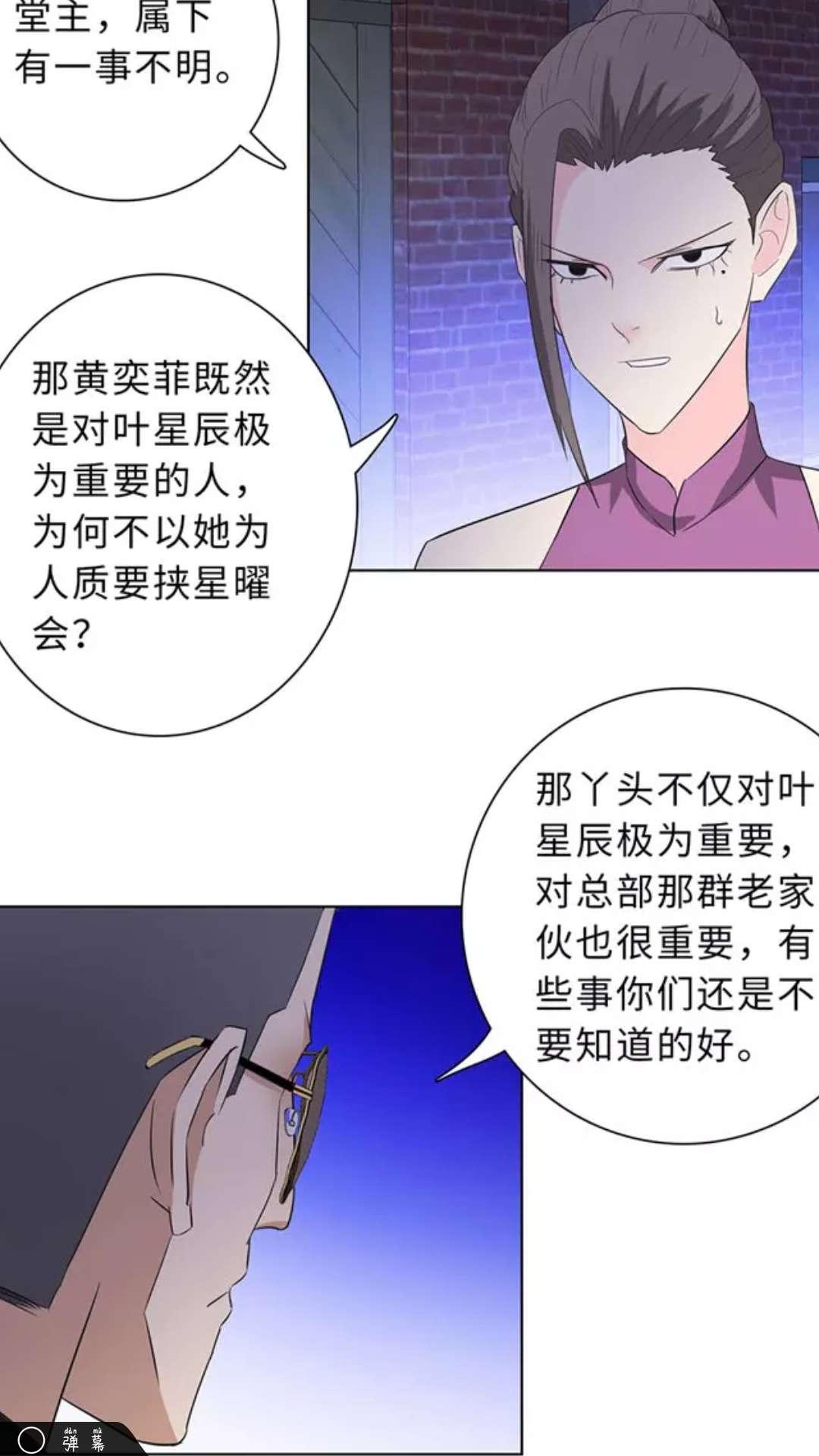 【漫画更新】校园高手*