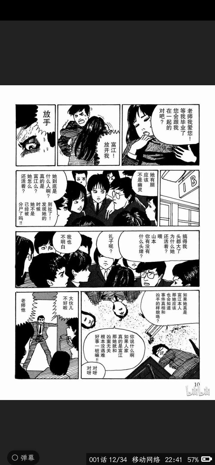 【漫画更新】富江【第一话】恐怖漫画