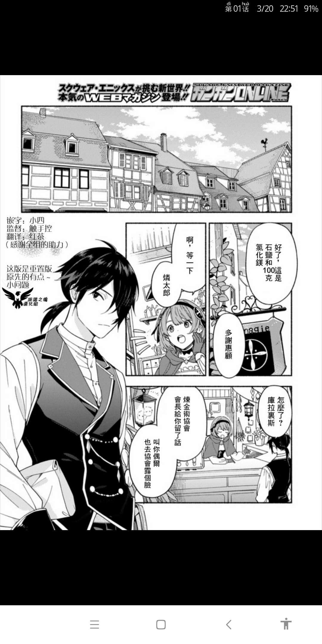 【漫画】死灵术士的女仆生活