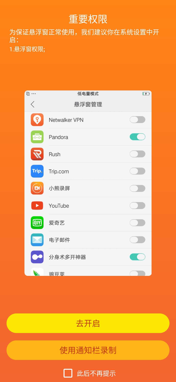 【分享】小熊录屏v2.2.4.1会员版 已开通VIP全部功能
