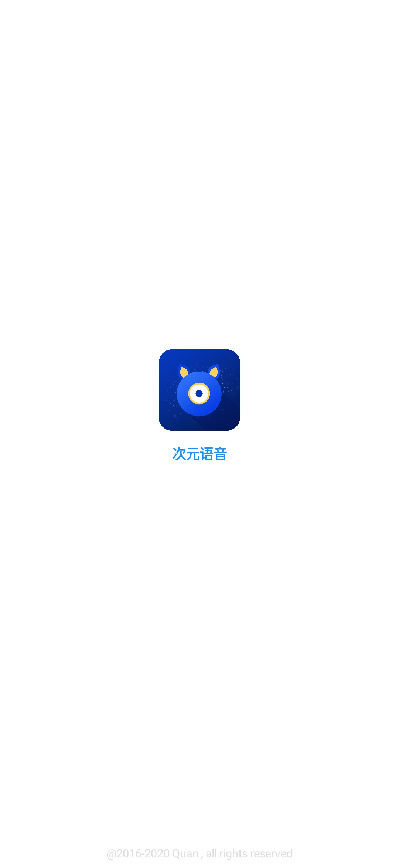【原创破解】次元语音v4.51 支持多达10种主流社交应用变音