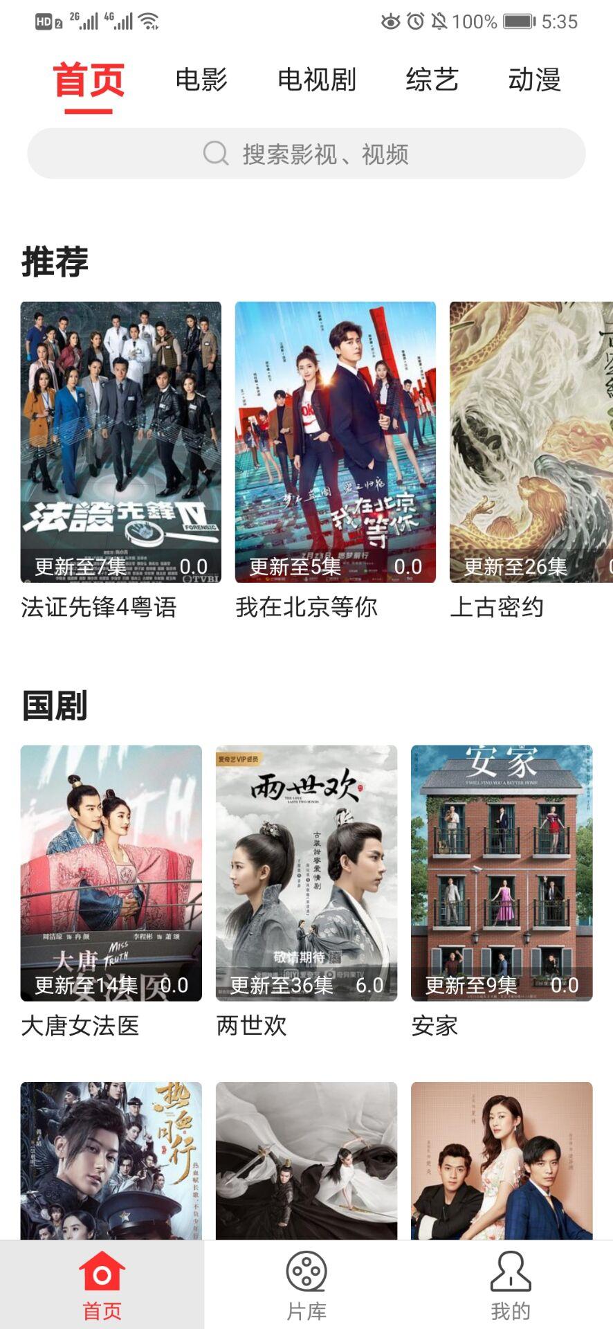 【软件】红椒影视v1.2.0 ★免费看大片★