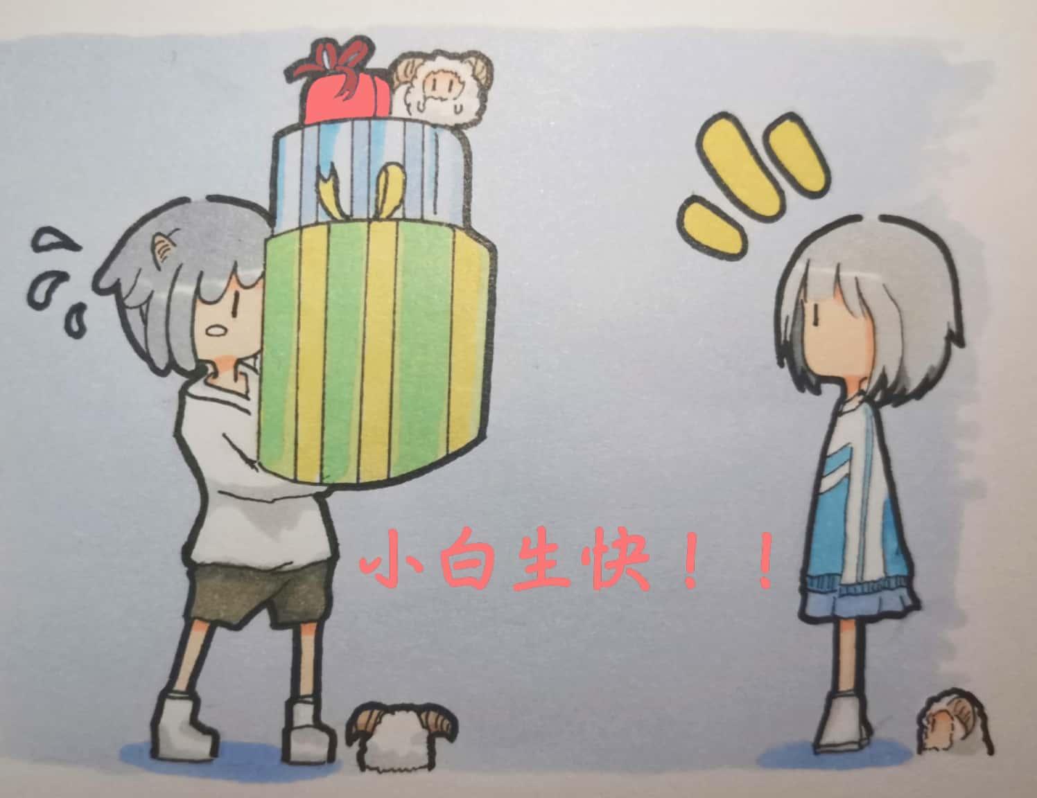 【手绘】第三条庆祝樱白生日的帖子