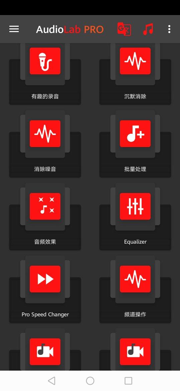 【分享】AudioLab专业版音频编辑1.0.7