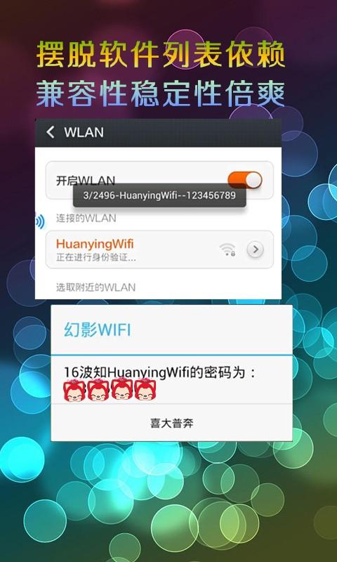 【资源分享】幻影wifi(一款破解WiFi密码的黑科技)-爱小助